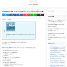 CSS Nite LP, Disk 24「インハウスSEO」についてレポートしてみる(前編)