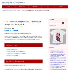 ロングテールSEOは簡単でもない、売れるサイト売れないサイトなど4記事
