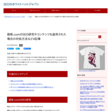 価格.comのSEO研究やコンテンツを盗用された場合の対処方法など4記事
