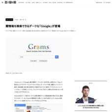 闇情報を検索できるダークな「Google」が登場