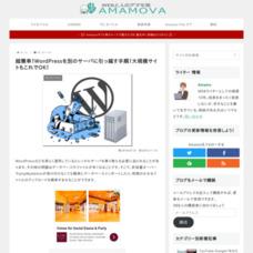 超簡単!WordPressを別のサーバに引っ越す手順!大規模サイトもこれでOK!