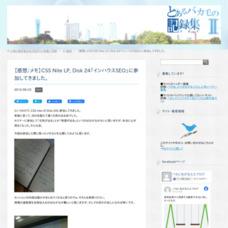 【感想/メモ】CSS Nite LP, Disk 24「インハウスSEO」に参加してきました。