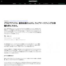 グラビアアイドル・倉持由香さんから、ウェブマーケティングの神髄を学んでみた。