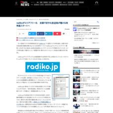 radikoがエリアフリー化 全国で好きな放送局が聴ける有料版スタートへ