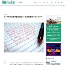 ウェブ用の文章で魅力的なリード文を書く5つのステップ
