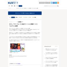 日テレ、「サマーウォーズ」放送でソーシャル視聴サービス「JoinTV」と連携