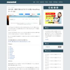 2012年 : 無料で使えるクオリティの高いWordPressテーマ 100