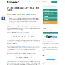 オーガニック検索におけるクリックスルー率の方程式