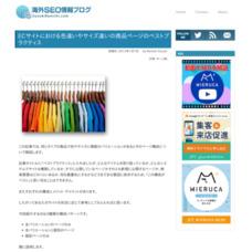 ECサイトにおける色違いやサイズ違いの商品ページのベストプラクティス