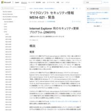 マイクロソフト セキュリティ情報 MS14-021 – 緊急