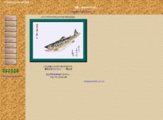 『かわせみ』のやまべ釣り日記
