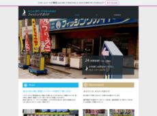 フィッシングガイド [関門・門司港の釣具販売店]