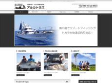 奄美フィッシングボートアルカトラズ
