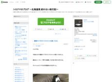 シロクマの釣りブログ