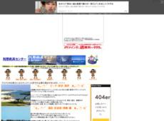 阿野釣具センター - HOME 〜与論島の海を楽しもう〜