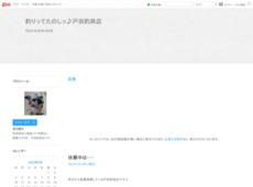 戸田釣具店