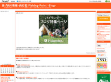釣り情報 Fishing Point -Blog-