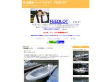 名古屋港ボートシーバスガイドFEEDLOT