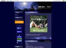 近畿の釣り ブログ
