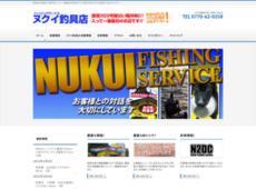 ヌクイ釣具店