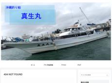 沖縄の釣り船 『真生丸』