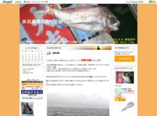 休日漁師の釣り日記