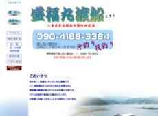 筏・カセ・沖釣り 盛福丸渡船