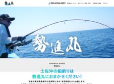 勢進丸 高知赤岡漁港