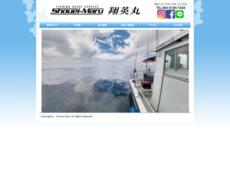 フィッシングガイド船 翔英丸(しょうえいまる)
