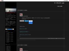 サーフキャスター.com