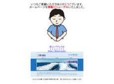 石垣島の釣り船 第八紀丸