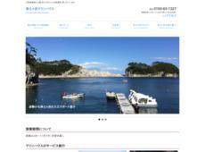 浄土ヶ浜マリンハウス