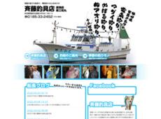 斉藤釣具店・釣船 第三和丸