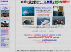 五島灘での豪快な磯釣り-自然の国