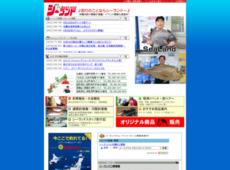 シーランド:沖縄の釣具店