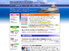 京都府 舞鶴 遊漁船 「せきおう丸」