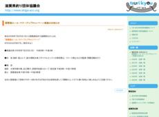 滋賀県釣り団体協議会