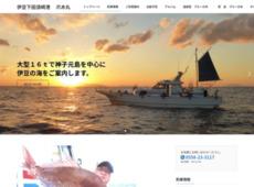 遊漁船 爪木丸
