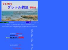 グレ釣り グレトル釣法研究会