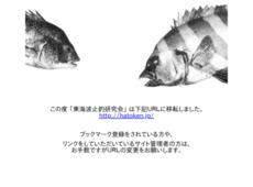 東海波止釣研究会