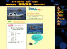 筏・渡船 福島渡船