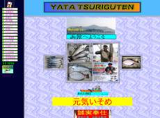 矢田つり具店