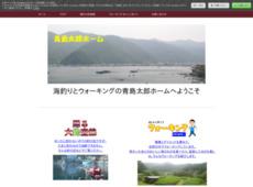 青島太郎ホームページ