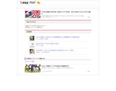 http://hisinuma21.blog11.fc2.com/blog-entry-218.html