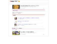 http://hisinuma21.blog11.fc2.com/blog-entry-221.html