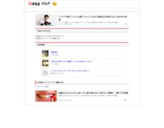 http://hisinuma21.blog11.fc2.com/blog-entry-242.html