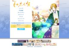 http://www.nasinc.co.jp/jp/natsume-anime/