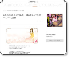 http://woman.mynavi.jp/shindan/powerstone/