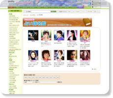 http://uranai.nifty.com/uranaishi-meikan.jsp