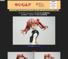 http://kaijin.akiba.coocan.jp/main/figf/photo/kurokotp.html